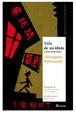 Cover of Vida de un idiota y otras confesiones