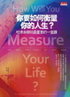 Cover of 你要如何衡量你的人生?