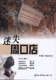 Cover of 情.尋.中國系列(3)