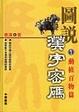 Cover of 圖說漢字密碼(1).動植物篇