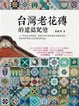 Cover of 台灣老花磚的建築記憶