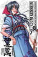 Cover of Rurouni Kenshin, nº4