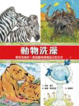 Cover of 動物洗澡