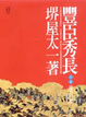 Cover of 豐臣秀長