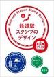 Cover of 鉄道駅スタンプのデザイン -47都道府県、史跡名勝セレクション
