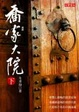 Cover of 喬家大院(下)