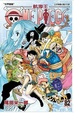 Cover of ONE PIECE 航海王 82