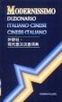 Cover of 现代意汉汉意词典 - Dizionario Cinese/Italiano