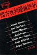 Cover of 西方批判理論評析