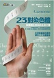 Cover of 23對染色體