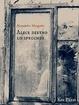 Cover of Alice dietro lo specchio