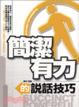 Cover of 簡潔有力的說話技巧