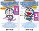 Cover of 哆啦A梦-英汉双语精华本