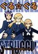Cover of ぐる☆ぐる TRIANGLE STRUGGLE 1