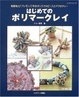 Cover of はじめてのポリマークレイ―樹脂粘土「プレモ!」で作るオリジナルビーズとアクセサリー