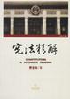 Cover of 宪法精解