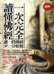 Cover of 一次完全讀懂佛經(圖解)