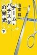 Cover of チーム・バチスタの栄光(下)