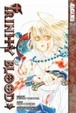Cover of Trinity Blood, Volume 5