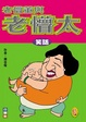 Cover of 老懵董與老懵太
