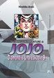 Cover of Le bizzarre avventure di JoJo - Vol. 26