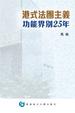 Cover of 港式法團主義