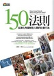 Cover of 150法則