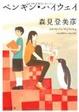 Cover of ペンギン・ハイウェイ