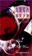 Cover of 紅葡萄酒鑑賞手冊