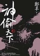Cover of 神偷天下.卷二
