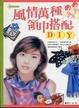 Cover of 風情萬種領巾搭配DIY