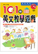 Cover of 101個英文教學遊戲