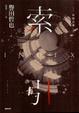 Cover of 索引 INDEX