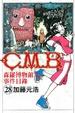 Cover of C.M.B.森羅博物館之事件目錄 28