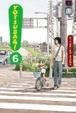 Cover of Yotsuba&!: v. 6