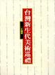 Cover of 台灣新生代美術巡禮
