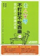 Cover of 素人父母