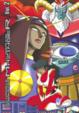 Cover of Il Grande Mazinger vol. 2 (di 4)