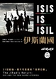 Cover of 伊斯蘭國:ISIS/IS/ISIL