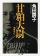Cover of 甘粕大尉