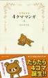 Cover of リラックマ4クママンガ 1
