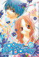 Cover of Lovey Dovey vol. 2