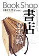 Cover of 書店風雲錄
