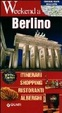 Cover of Berlino. Itinerari, shopping, ristoranti, alberghi