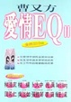 Cover of 愛情EQ