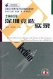 Cover of 2003年深圳竞选实录