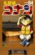 Cover of 名探偵コナン 64