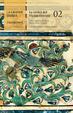 Cover of La grande storia - vol. 2 - L'antichità
