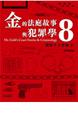 Cover of 金的法庭故事與犯罪學8