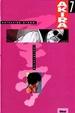 Cover of Akira vol. 7